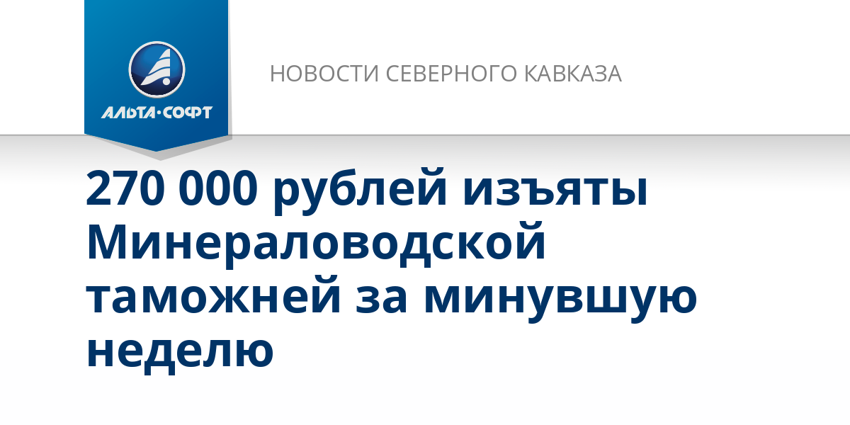 270 000 рублей изъяты Минераловодской таможней за минувшую неделю