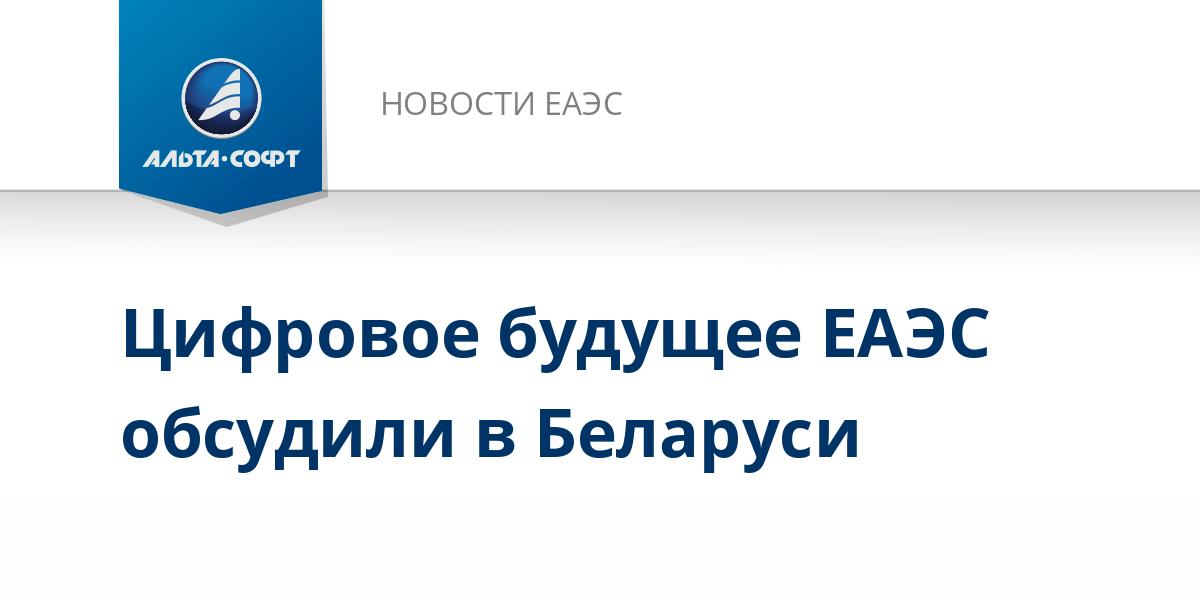 Цифровое будущее ЕАЭС обсудили в Беларуси
