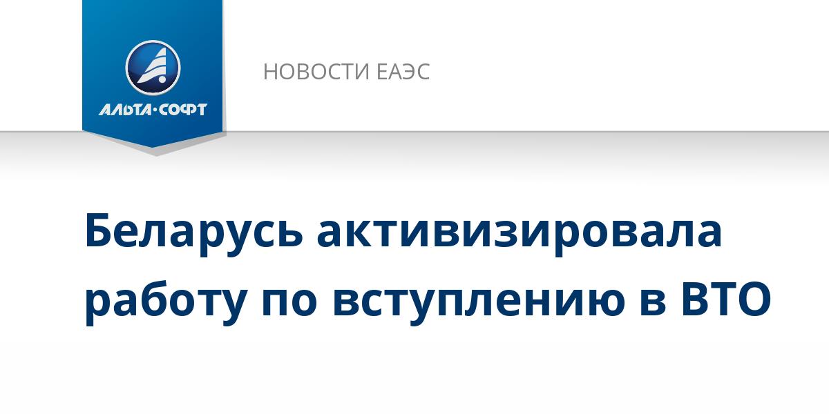 Беларусь активизировала работу по вступлению в ВТО