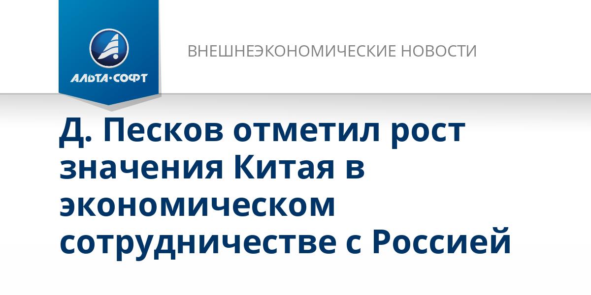 Д. Песков отметил рост значения Китая в экономическом сотрудничестве с Россией