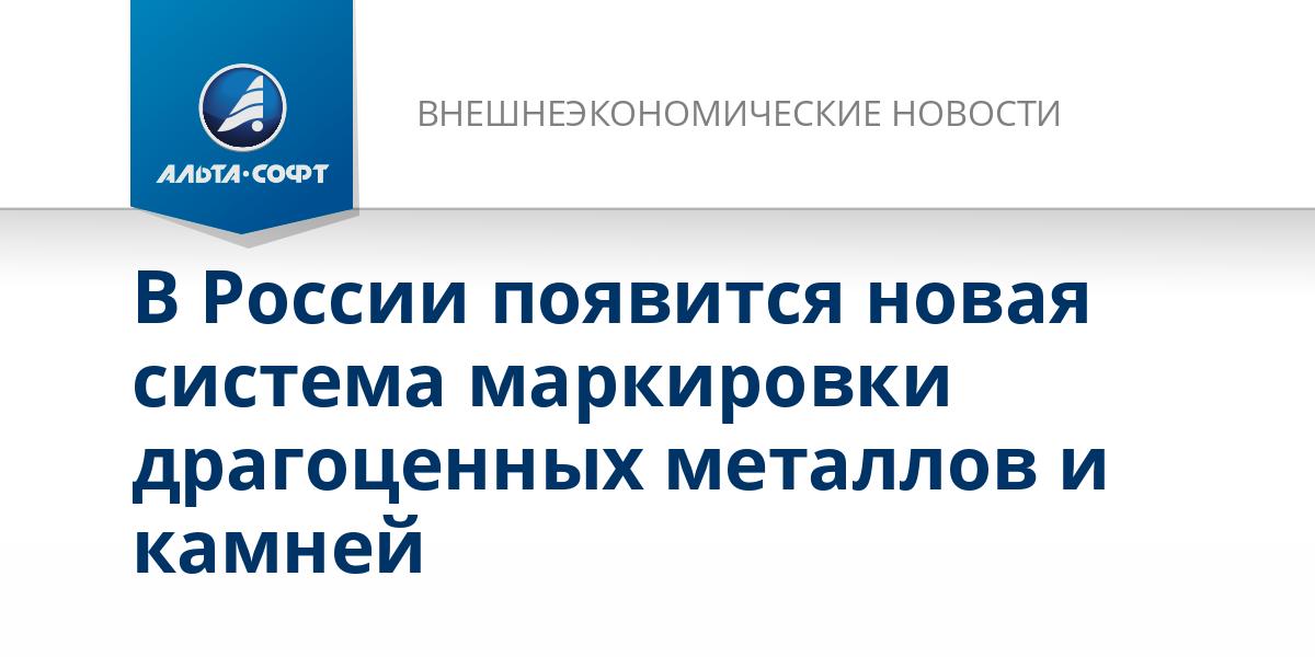 В России появится новая система маркировки драгоценных металлов и камней