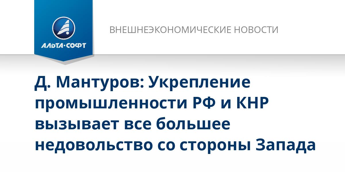 Д. Мантуров: Укрепление промышленности РФ и КНР вызывает все большее недовольство со стороны Запада