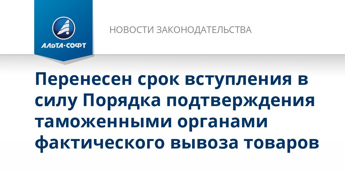 Перенесен срок вступления в силу Порядка подтверждения таможенными органами фактического вывоза товаров