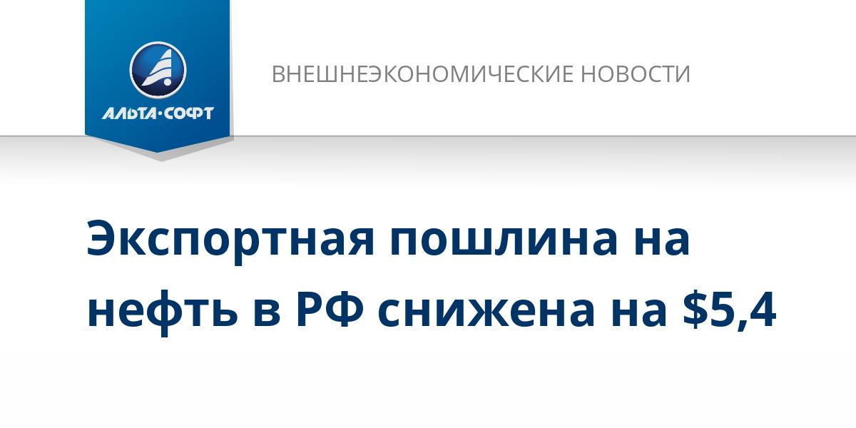 Экспортная пошлина на нефть в РФ снижена на $5,4