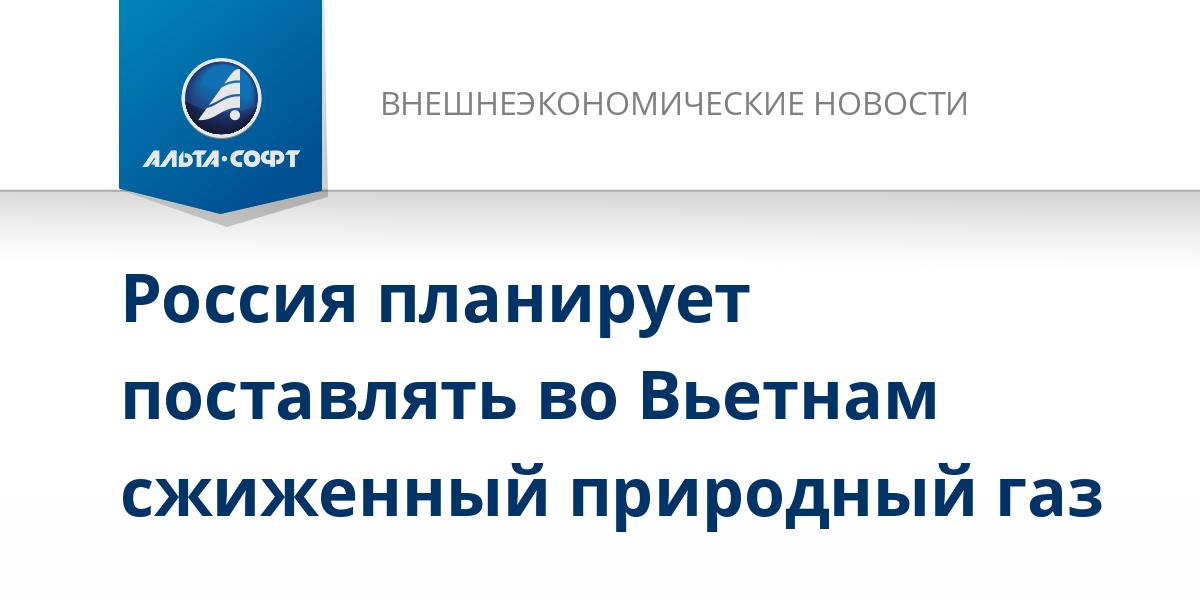 Россия планирует поставлять во Вьетнам сжиженный природный газ