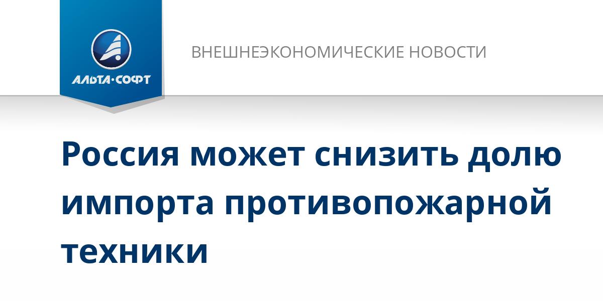 Россия может снизить долю импорта противопожарной техники