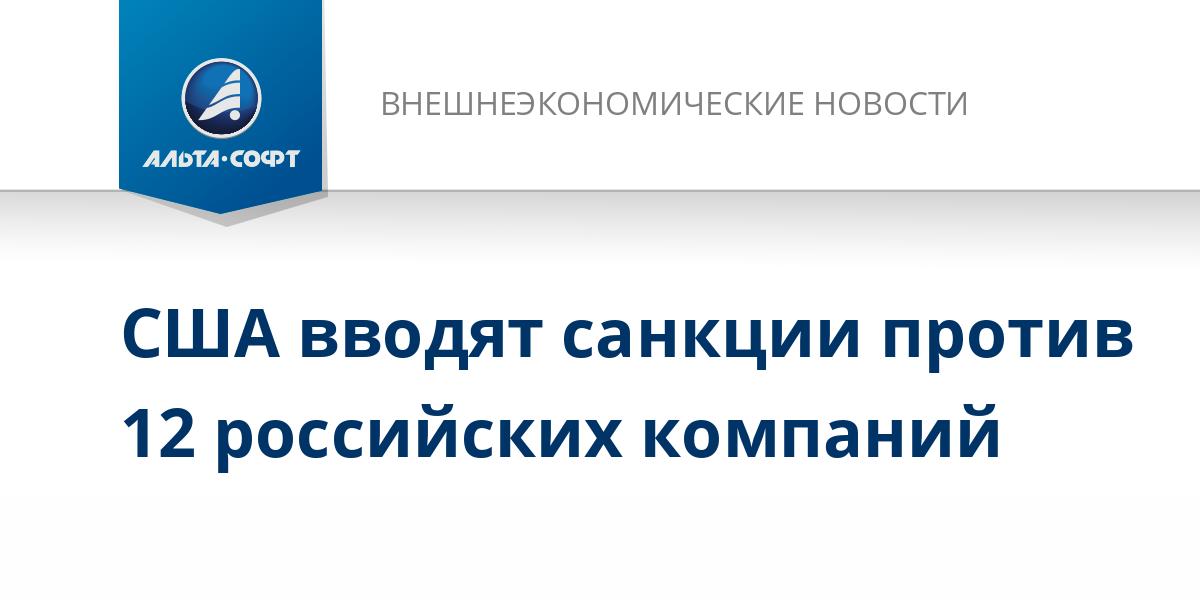 США вводят санкции против 12 российских компаний