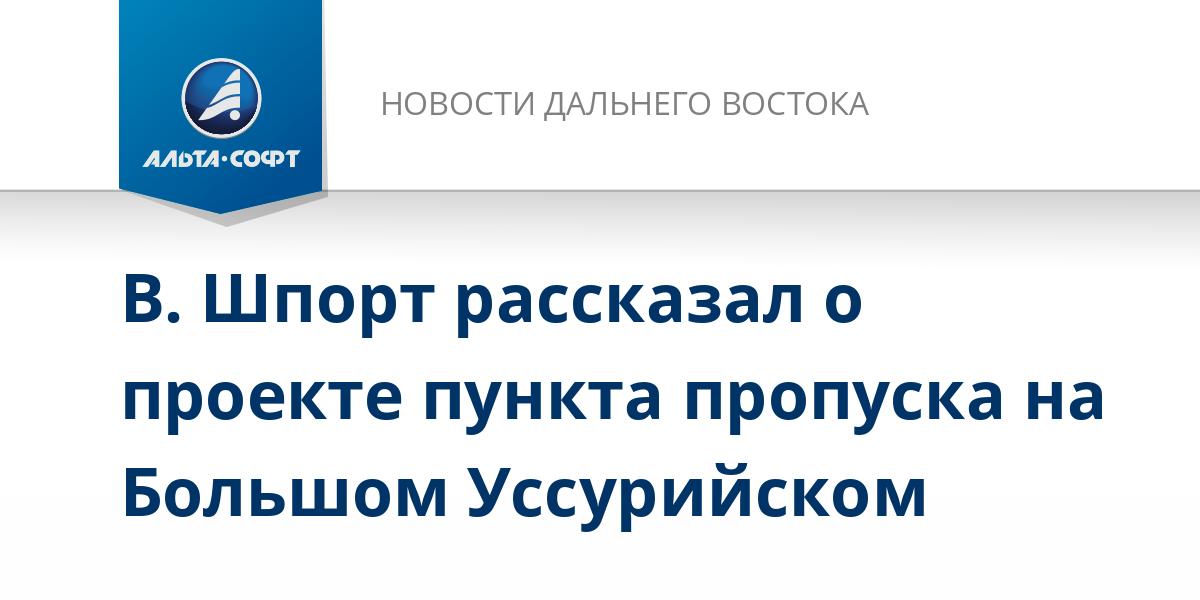 В. Шпорт рассказал о проекте пункта пропуска на Большом Уссурийском