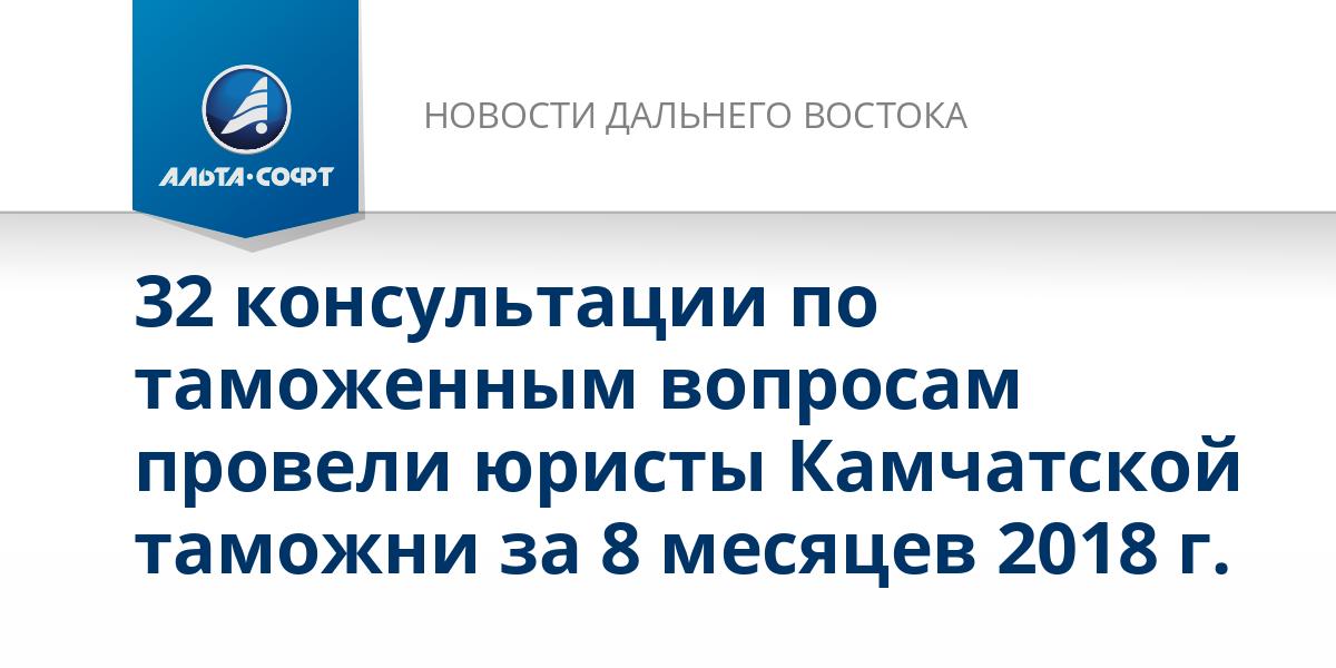 32 консультации по таможенным вопросам провели юристы Камчатской таможни за 8 месяцев 2018 г.