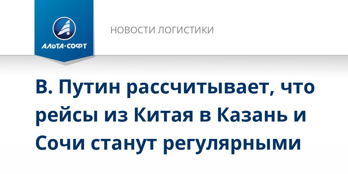 В. Путин рассчитывает, что рейсы из Китая в Казань и Сочи станут регулярными