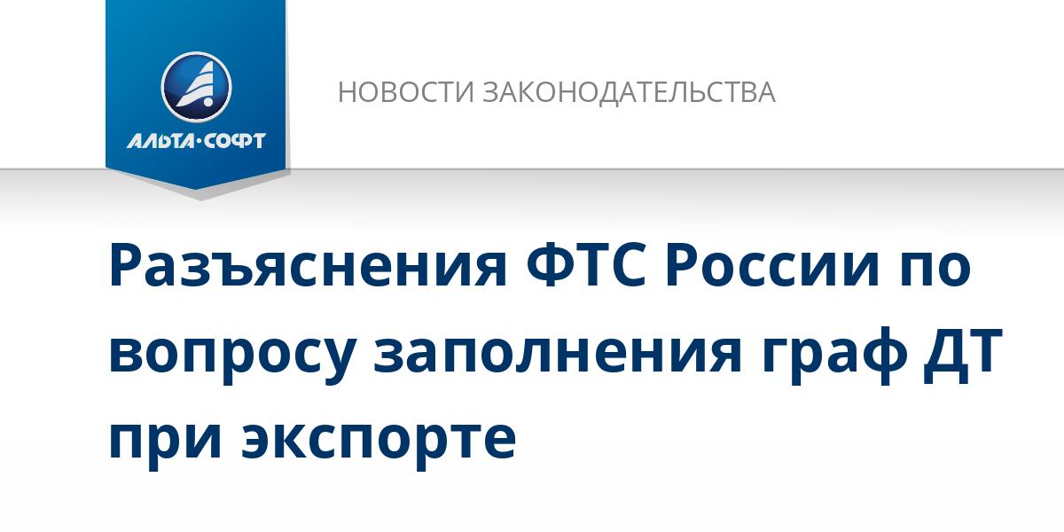Разъяснения ФТС России по вопросу заполнения граф ДТ при экспорте