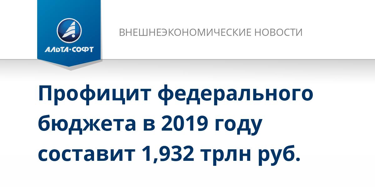 Профицит федерального бюджета в 2019 году составит 1,932 трлн руб.
