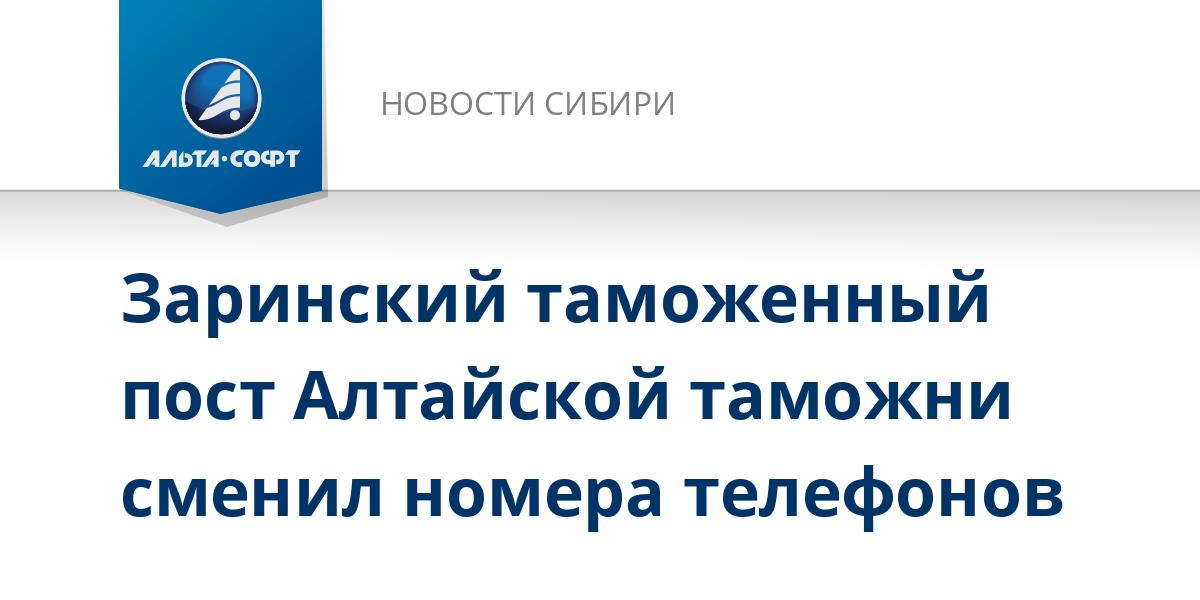 Заринский таможенный пост Алтайской таможни сменил номера телефонов