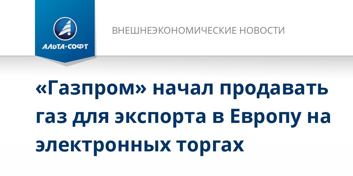 «Газпром» начал продавать газ для экспорта в Европу на электронных торгах
