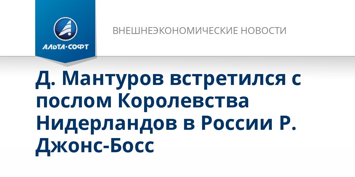 Д. Мантуров встретился с послом Королевства Нидерландов в России Р. Джонс-Босс
