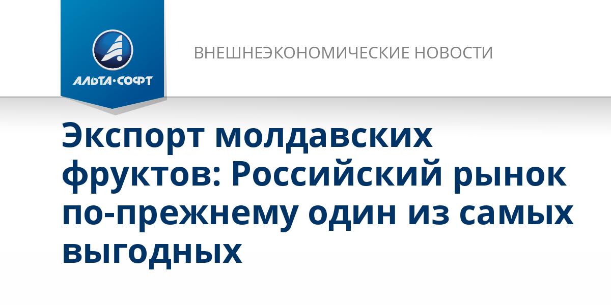 Экспорт молдавских фруктов: Российский рынок по-прежнему один из самых выгодных
