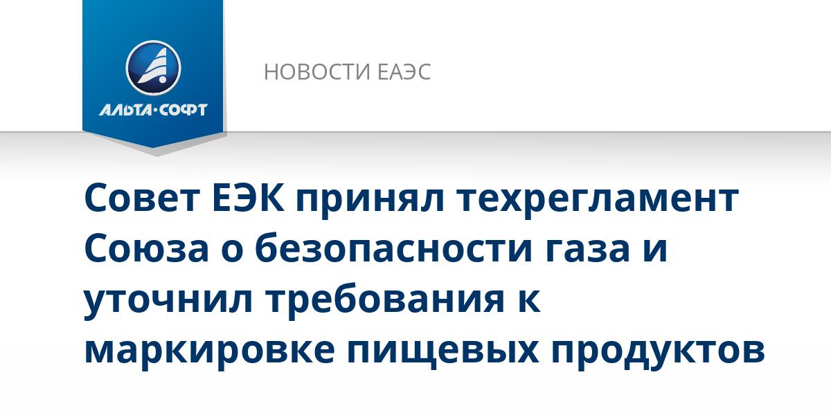 Совет ЕЭК принял техрегламент Союза о безопасности газа и уточнил требования к маркировке пищевых продуктов
