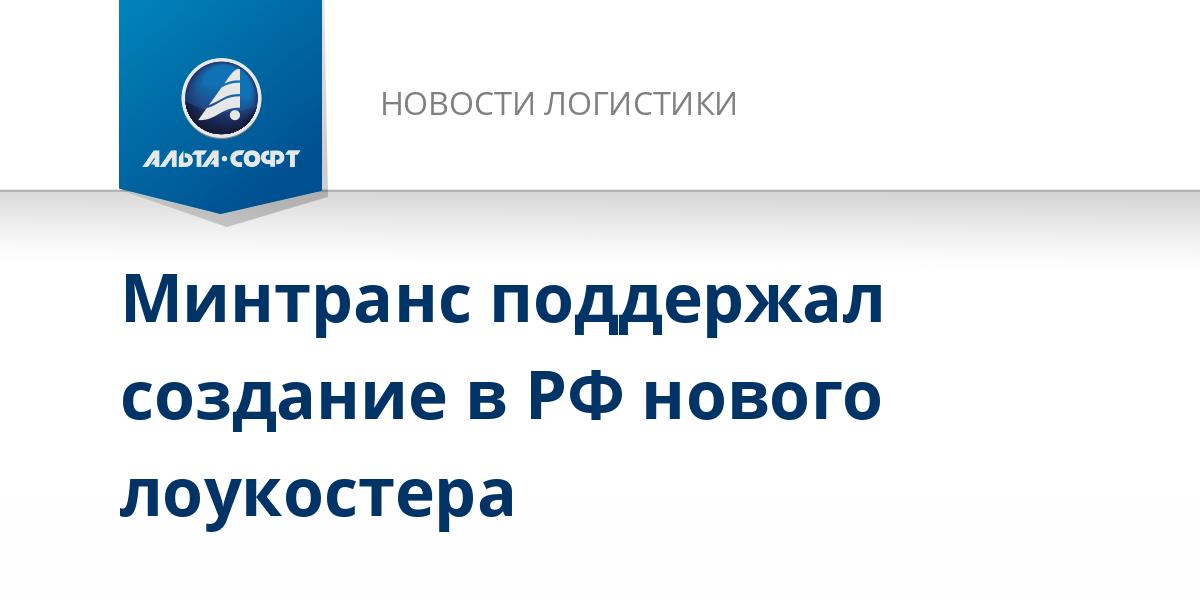 Минтранс поддержал создание в РФ нового лоукостера