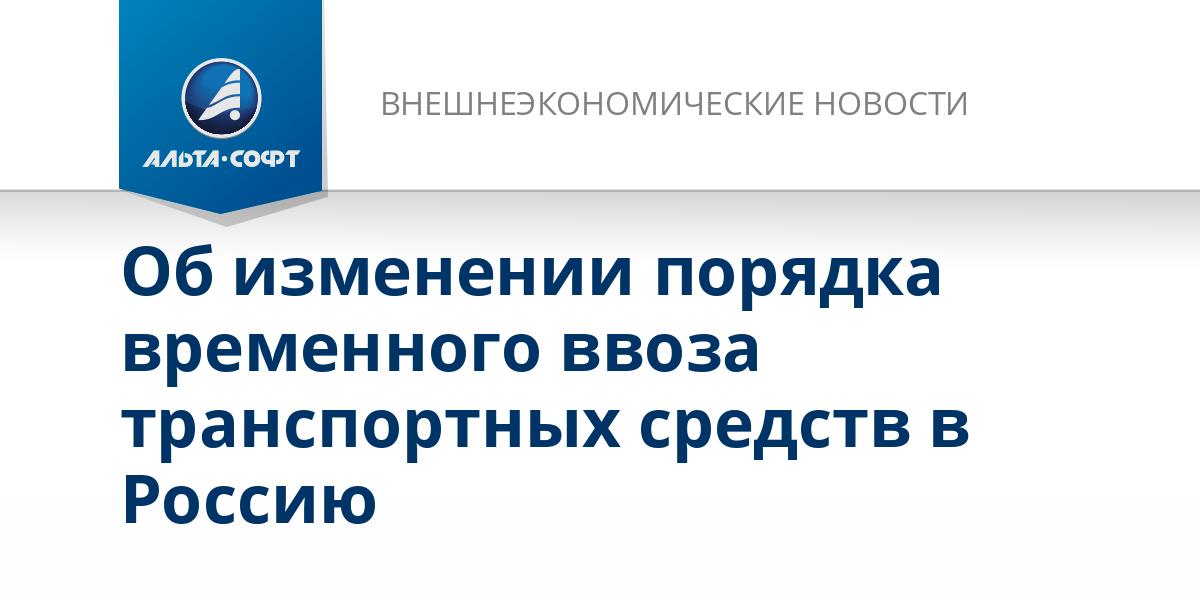 Об изменении порядка временного ввоза транспортных средств в Россию