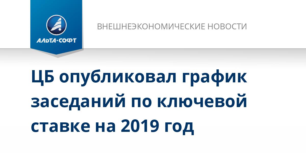 ЦБ опубликовал график заседаний по ключевой ставке на 2019 год