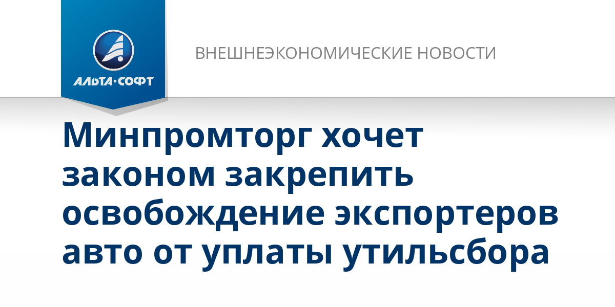 Минпромторг хочет законом закрепить освобождение экспортеров авто от уплаты утильсбора