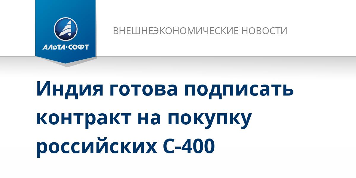 Индия готова подписать контракт на покупку российских С-400