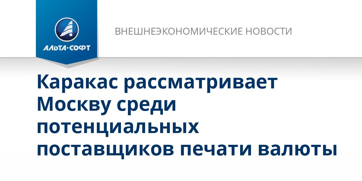 Каракас рассматривает Москву среди потенциальных поставщиков печати валюты