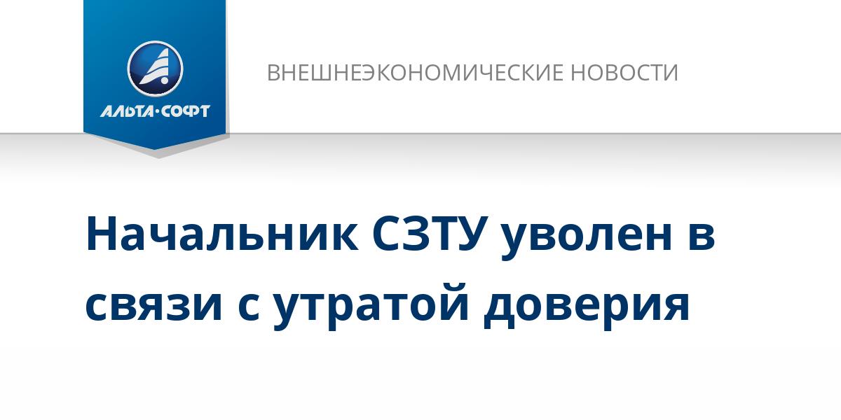 Начальник СЗТУ уволен в связи с утратой доверия