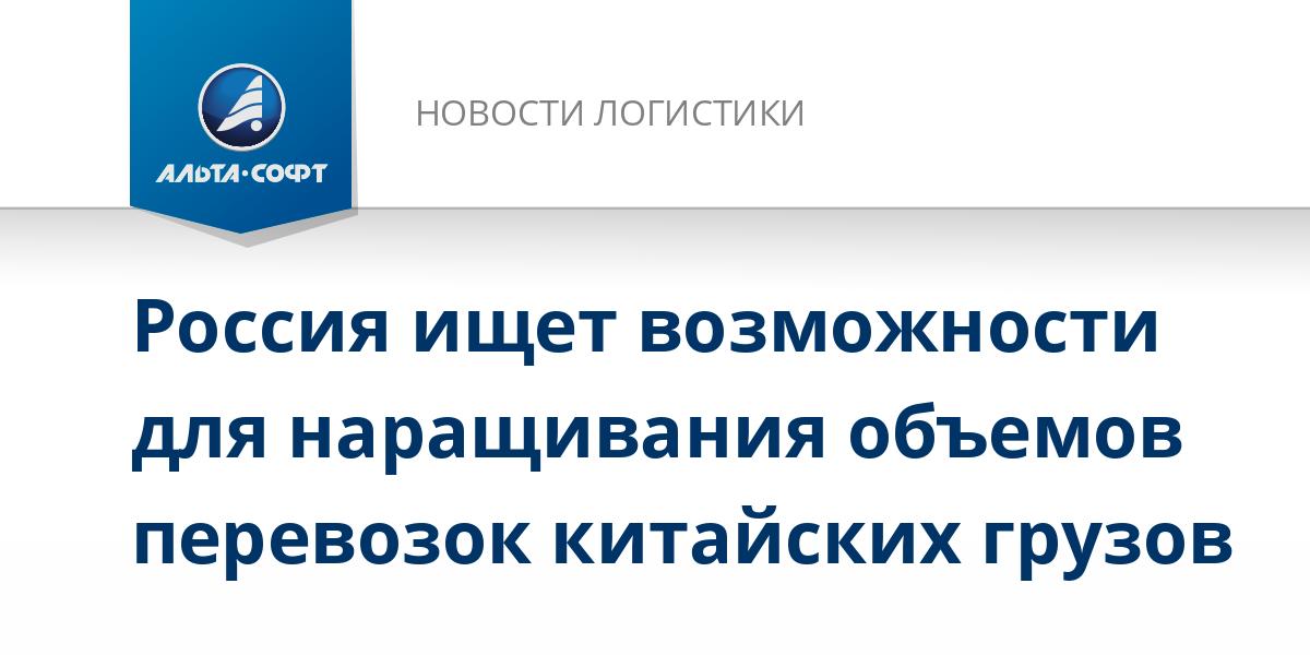 Россия ищет возможности для наращивания объемов перевозок китайских грузов