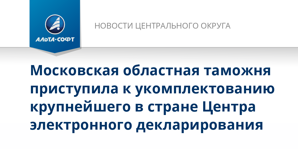 Московская областная таможня приступила к укомплектованию крупнейшего в стране Центра электронного декларирования
