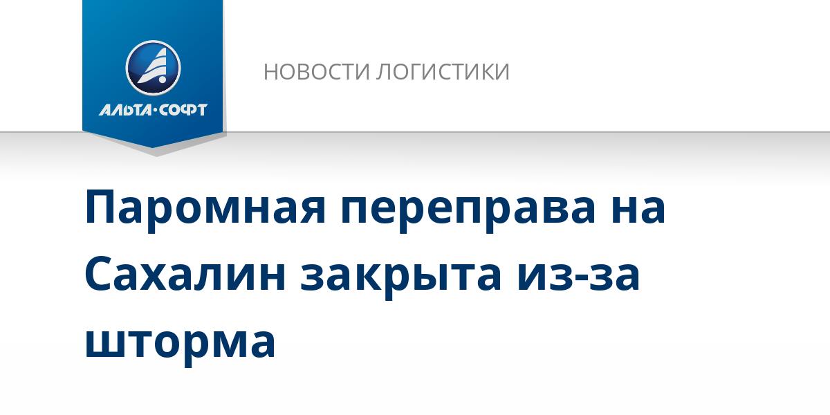 Паромная переправа на Сахалин закрыта из-за шторма