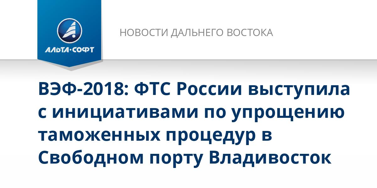 ВЭФ-2018: ФТС России выступила с инициативами по упрощению таможенных процедур в Свободном порту Владивосток