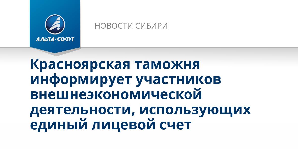 Красноярская таможня информирует участников внешнеэкономической деятельности, использующих единый лицевой счет