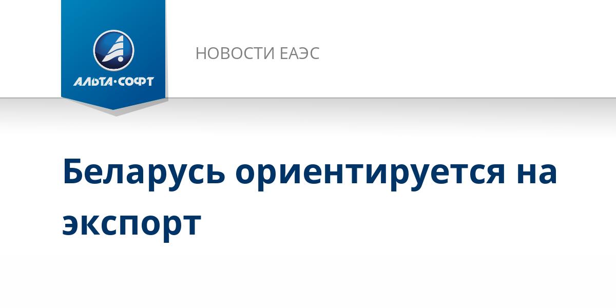 Беларусь ориентируется на экспорт
