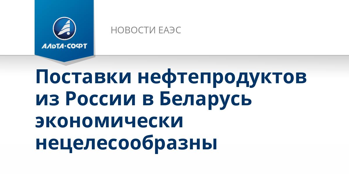 Поставки нефтепродуктов из России в Беларусь экономически нецелесообразны