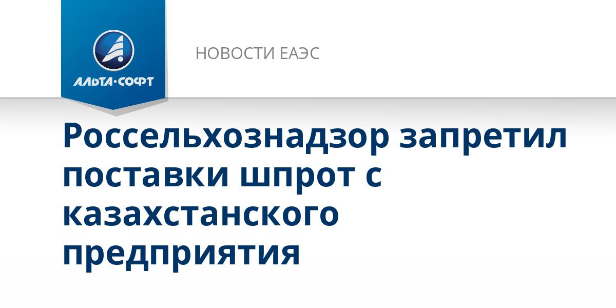 Россельхознадзор запретил поставки шпрот с казахстанского предприятия