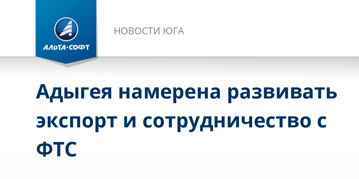 Адыгея намерена развивать экспорт и сотрудничество с ФТС