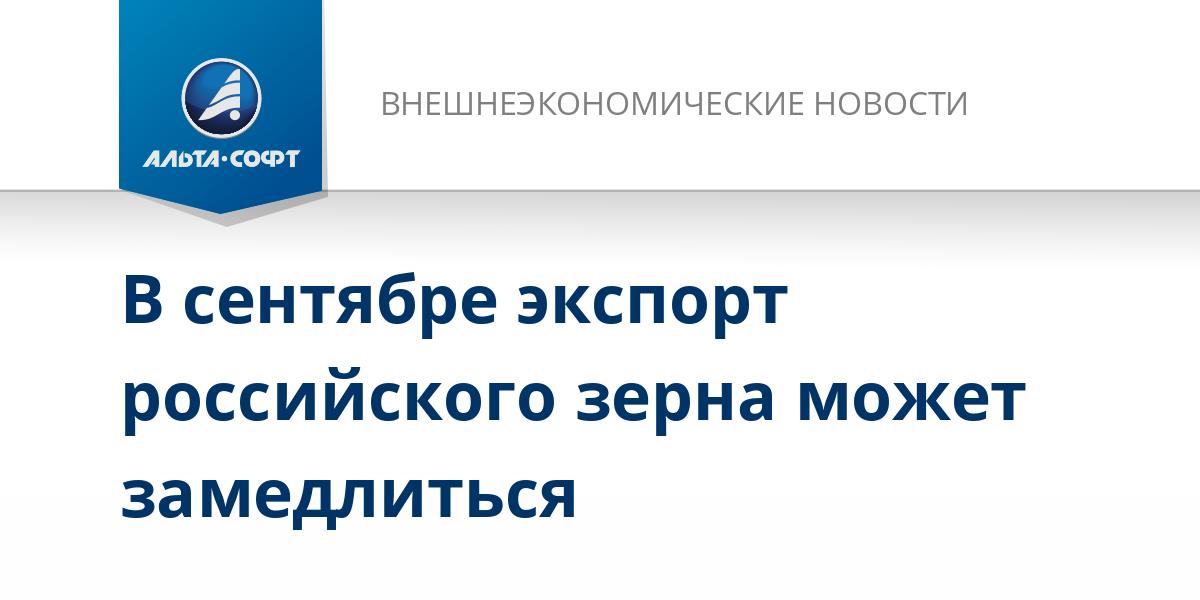 В сентябре экспорт российского зерна может замедлиться