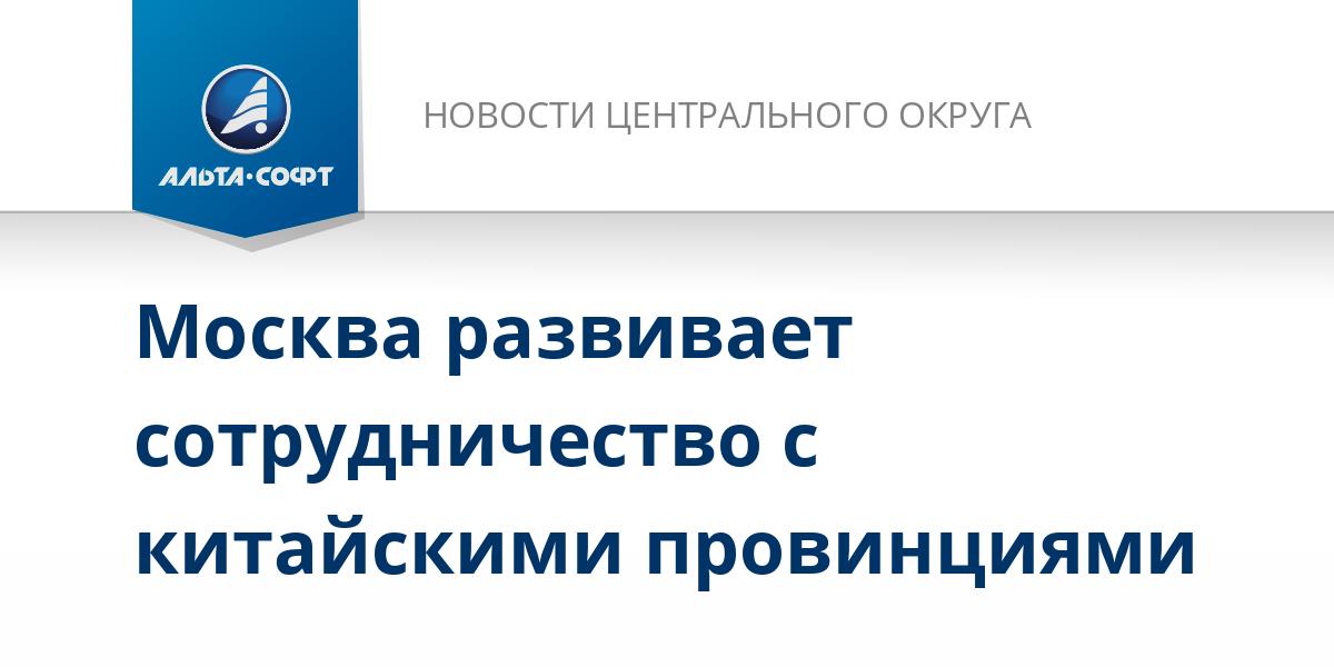 Москва развивает сотрудничество с китайскими провинциями