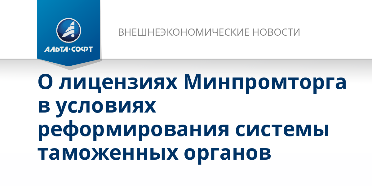 О лицензиях Минпромторга в условиях реформирования системы таможенных органов