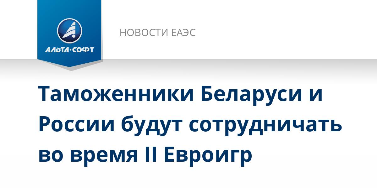 Таможенники Беларуси и России будут сотрудничать во время II Евроигр