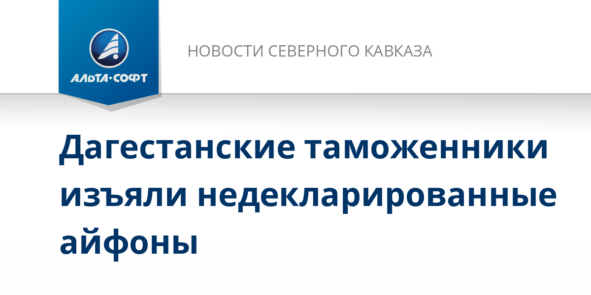 Дагестанские таможенники изъяли недекларированные айфоны