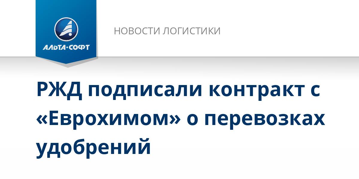 РЖД подписали контракт с «Еврохимом» о перевозках удобрений
