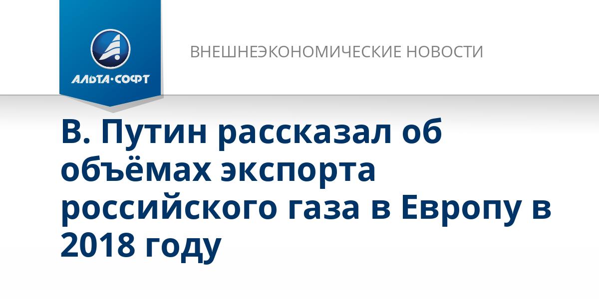 В. Путин рассказал об объёмах экспорта российского газа в Европу в 2018 году