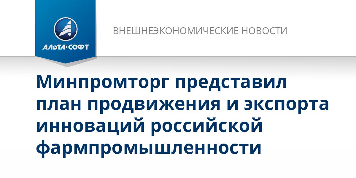 Минпромторг представил план продвижения и экспорта инноваций российской фармпромышленности