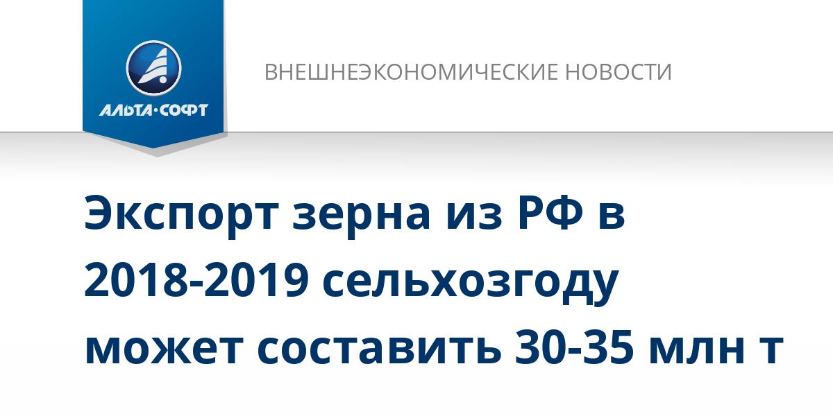 Экспорт зерна из РФ в 2018-2019 сельхозгоду может составить 30-35 млн т