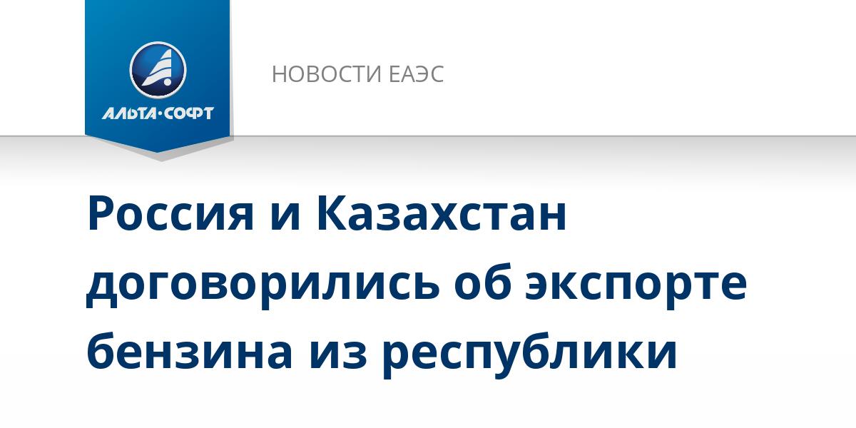 Россия и Казахстан договорились об экспорте бензина из республики
