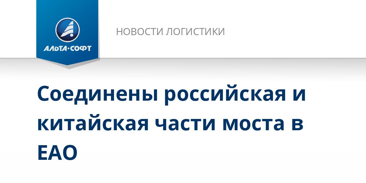 Соединены российская и китайская части моста в ЕАО