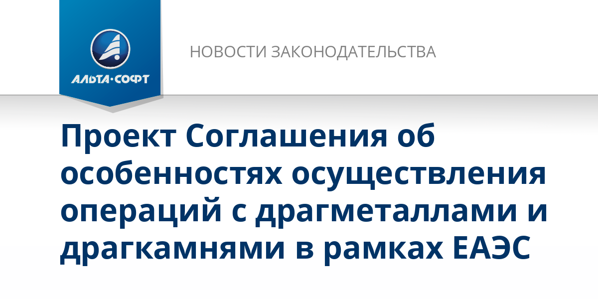 Проект Соглашения об особенностях осуществления операций с драгметаллами и драгкамнями в рамках ЕАЭС