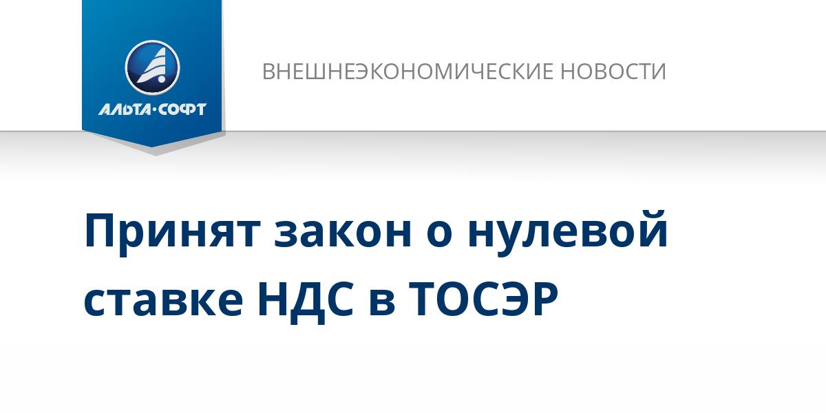 Принят закон о нулевой ставке НДС в ТОСЭР